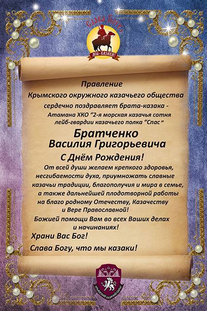 поздравление для казаков в картинках сумка прямоугольной формы